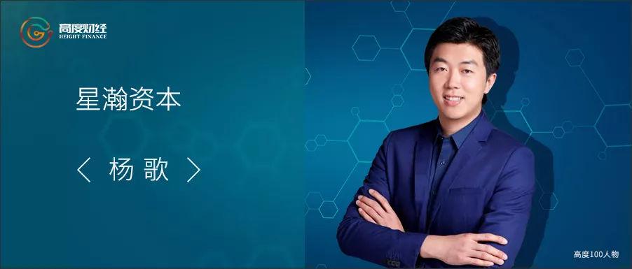 星瀚资本杨歌:他的宏、中、微观方法论 一路高歌猛进的投资人
