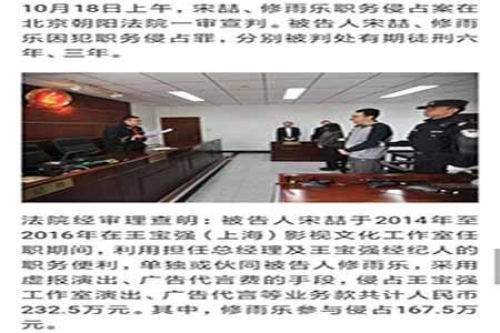 宋喆被判六年有期徒刑,判的轻还是判的重?