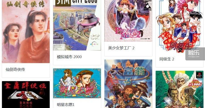 一个中文DOS老游戏网站的诞生