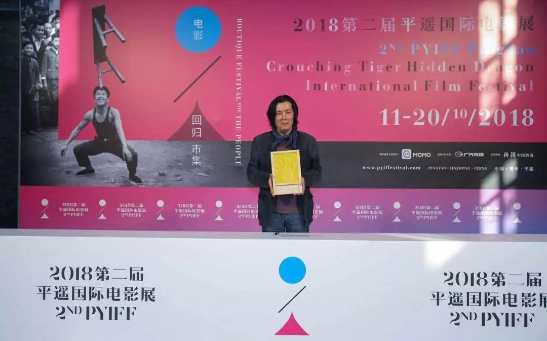 第二届平遥国际电影展荣誉名单