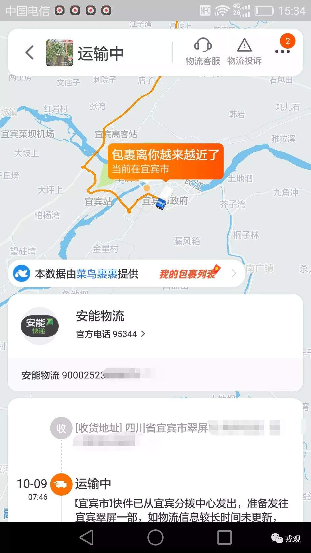 深圳市飞马国际物流有限公司客服部,长途公路运输