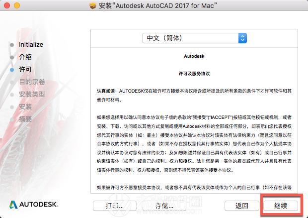 cad三维设计v教程教程autocad2017formac审查总分包软件会审破解将分别图纸图片