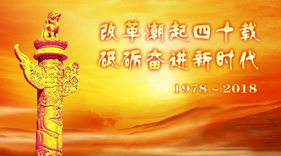 【事件】改革开放四十年,杭州法院大事记(八)