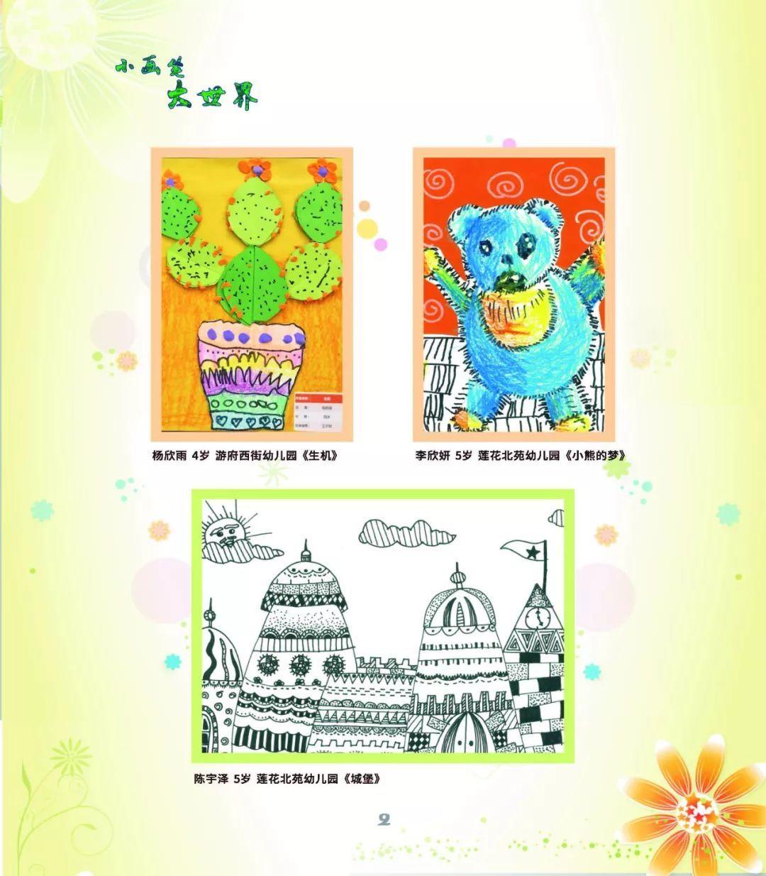 【画册预定】2018年我的中国梦南京市少年儿童优秀绘画作品集限量发行