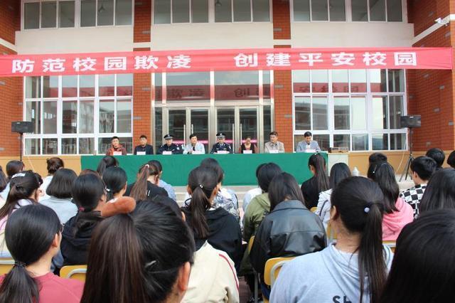 枣庄:山亭区职业中专防范校园欺凌专题会议专题讲座