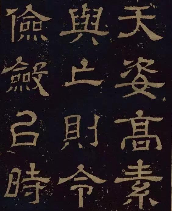 碑主王基,字伯舆,东莱(魏治掖,今山东掖县)曲城(故城在今掖县东北)人.