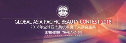 2018全球亚太美妆年度颁奖盛典即将开幕