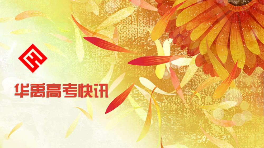 2019年湖南、江苏高考报名11月启动 上海高考艺术类统考说明公布