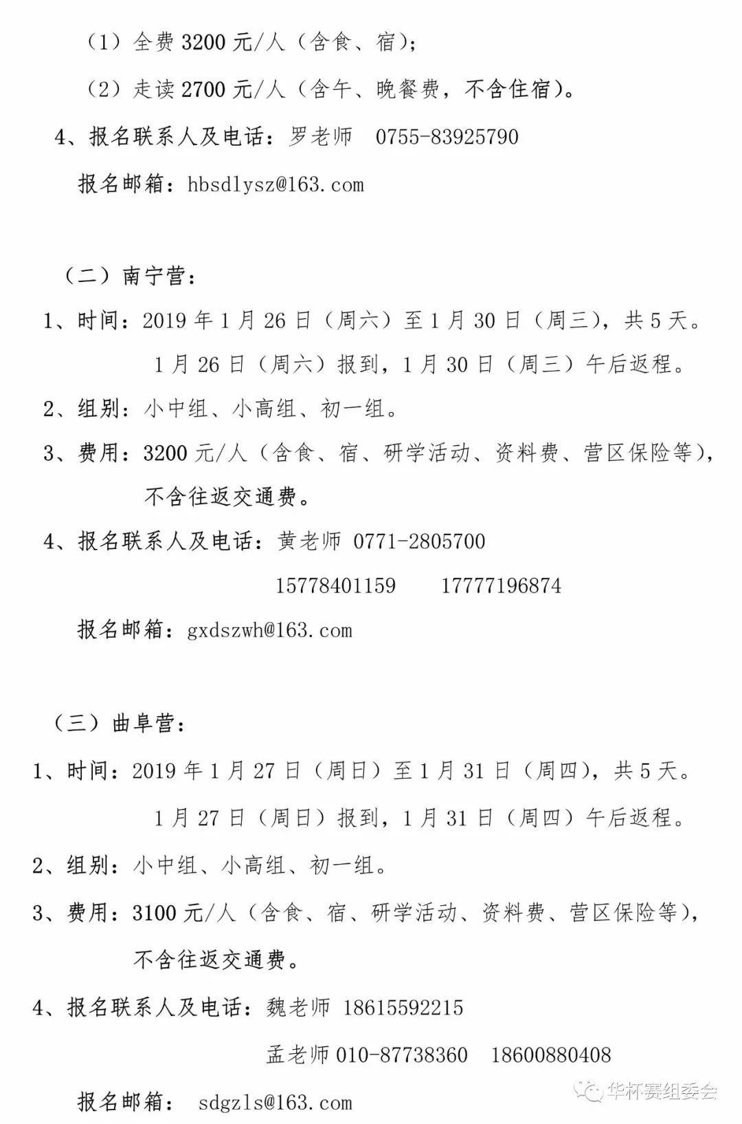 最近杭州家长圈议论纷纷:9月份刚被明令禁止的华杯赛疑似换个形式回来了?研学了解一下,费用还不低