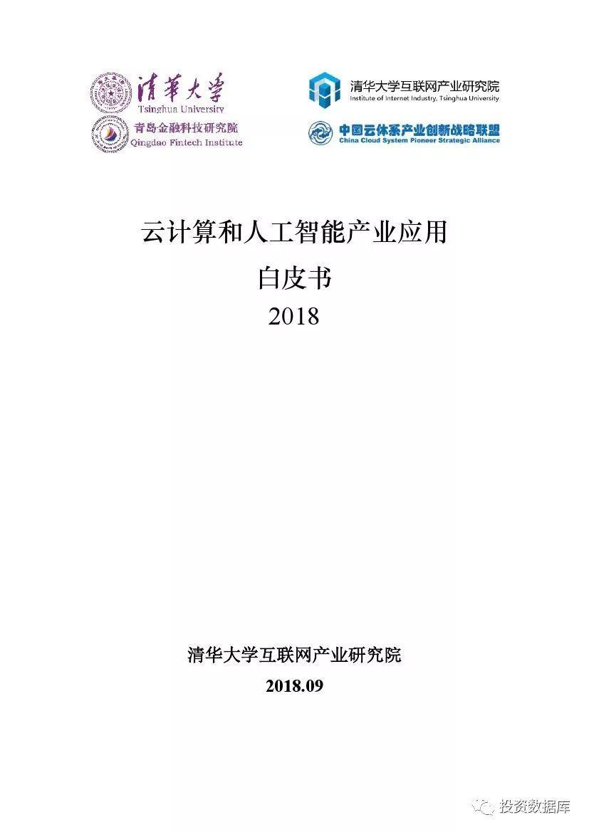 2018云计算和人工智能产业应用白皮书