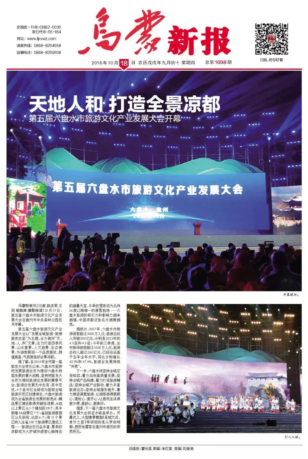 【版面预览】乌蒙新报10.18电子版