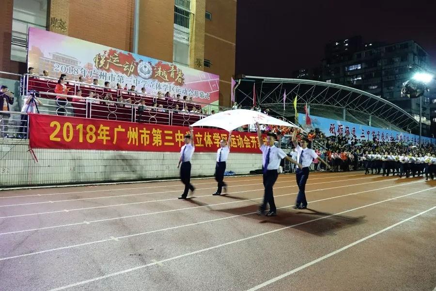 """""""火炬传递""""炫 """"网络直播""""酷-在广州三中""""玩转""""立体学区运动会开幕"""