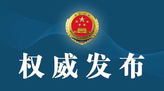 内蒙古检察机关依法对温建华提起公诉