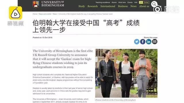 伯明翰大学宣布承认中国高考成绩:高考总分需达到600分才录取!