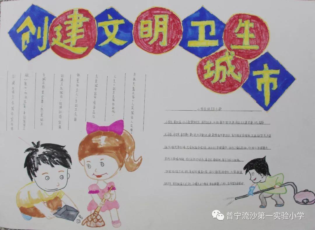 有意义的国庆节,学校布置了三至六年级学生利用国庆假期进行手抄报图片