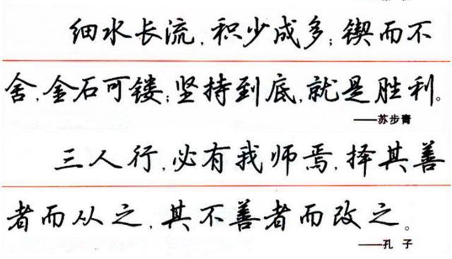 国家行楷手写体规范字形样本字书写人的手书名人经典语句,漂亮!图片