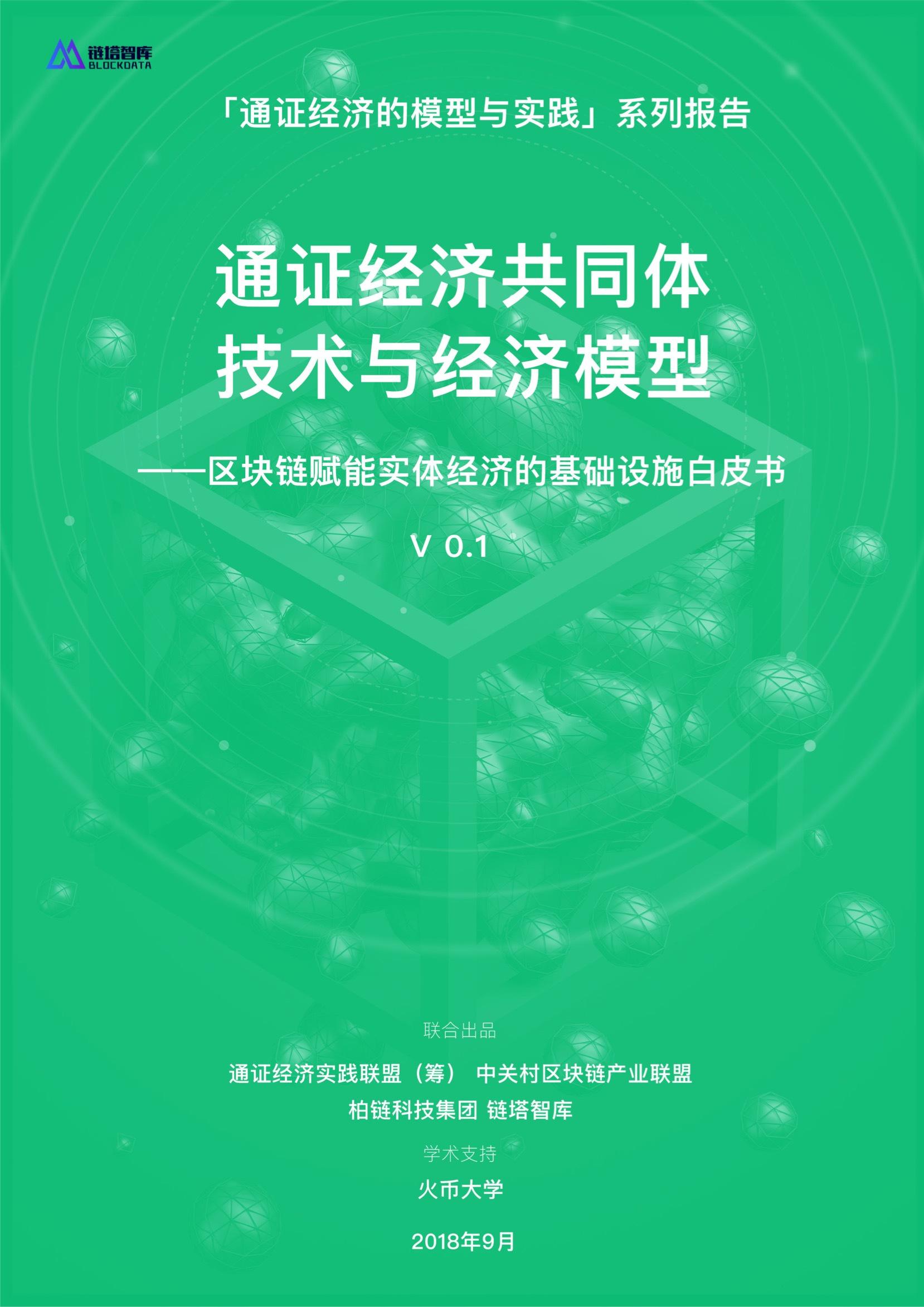 通證經濟共同體技術與經濟模型——區塊鏈賦能實體經濟的基礎設施白皮書V0.1   鏈塔智庫