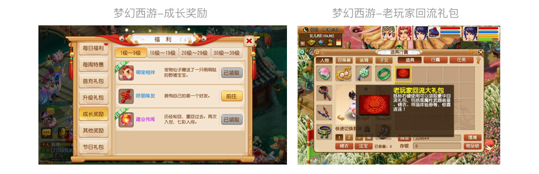 """从游戏中看,有哪些可借鉴的增强用户粘度的""""套路""""?"""