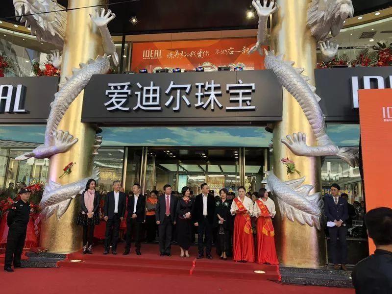 共创未来——阿迪尔珠宝东北旗舰店隆重开业!