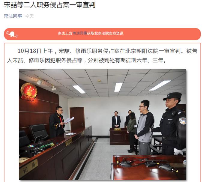 """宋喆判刑6年引爆舆论 但多少人关注了""""职务侵占""""?"""