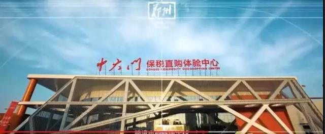 保税集团:十年磨一剑环球华裔小姐大赛本周六精彩绽放中大门