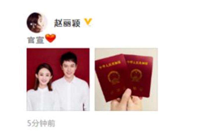 赵丽颖结婚,半个娱乐圈都来送祝福,可见颖宝人缘