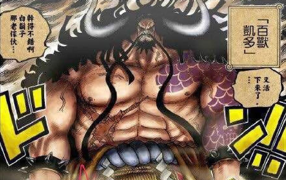 海贼王921话:凯多化身巨龙出场,将会被索隆路飞合力斩杀!