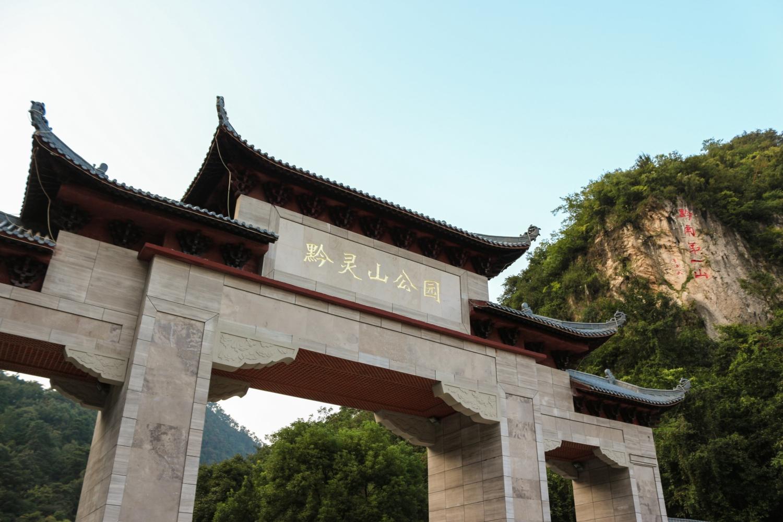 黔灵山,贵阳最大市民公园,曾囚禁过西安事变的英雄
