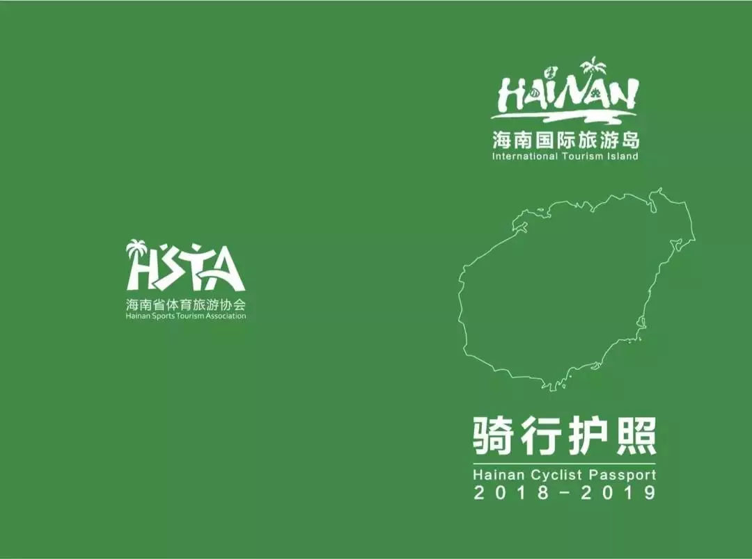 海南岛环岛骑行_山海骑缘 2018第二届海南岛国际骑游文化节给自己来海南一次骑游 ...