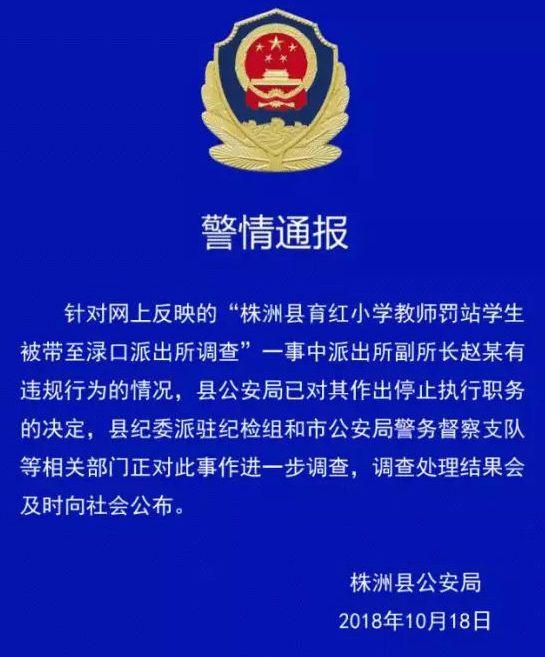 湖南:为女儿强出头的派出所长被停职 接受调查