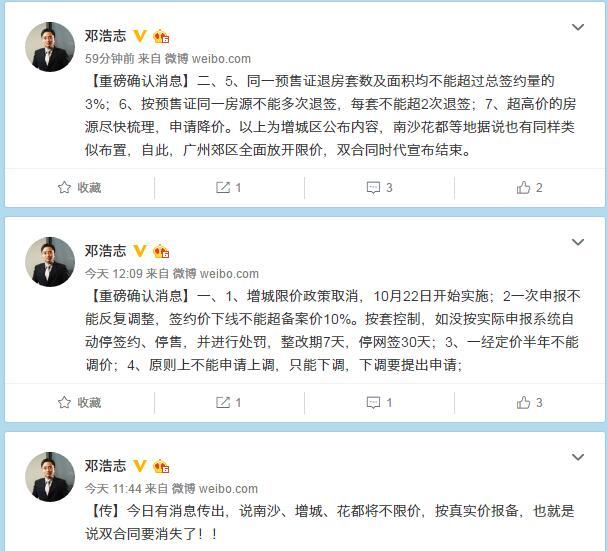 """""""广州增城、南沙、花都全面放开限价?"""