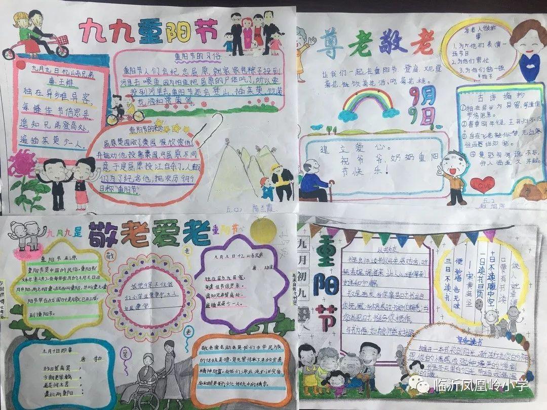 """四,五年级开展""""给您一颗温暖的心---重阳敬老爱老""""手抄报活动."""