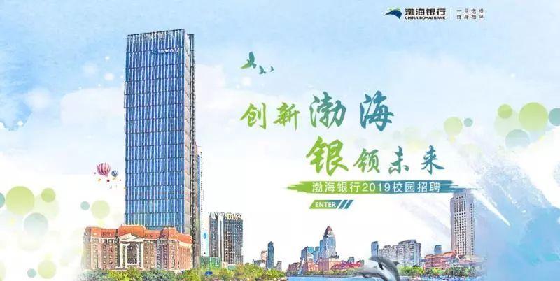 深圳渤海银行招聘_渤海银行2019年校园招聘启动啦
