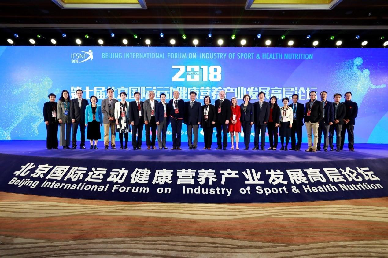 2018运动营养高层论坛开幕 拥抱健康中国成为行业新趋势