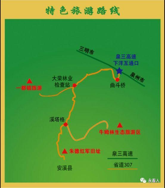永春牛姆林入选2018年省级养生旅游休闲基地.图片