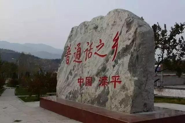 中国唯一没有方言的地方,一个山沟小县是怎么做到的呢?