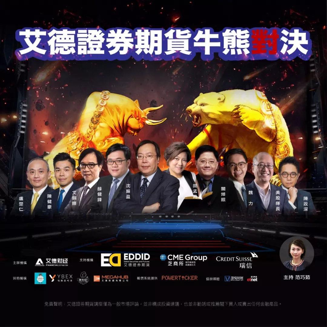 活动报名:2018年《艾德证券期货牛熊对决》亚太级投资论坛