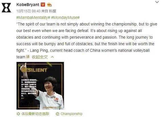 美国女排两次输给中国女排,最终被淘汰出局,科比却说了这些话