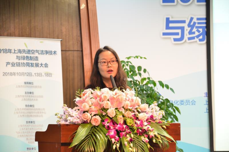 上海先进空气洁净技术与绿色制造产业链协同发展大会举行