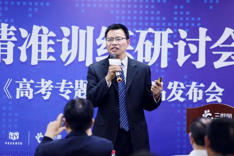 三好网召开2019年高考精准训练研讨会,发布《985核心密卷》