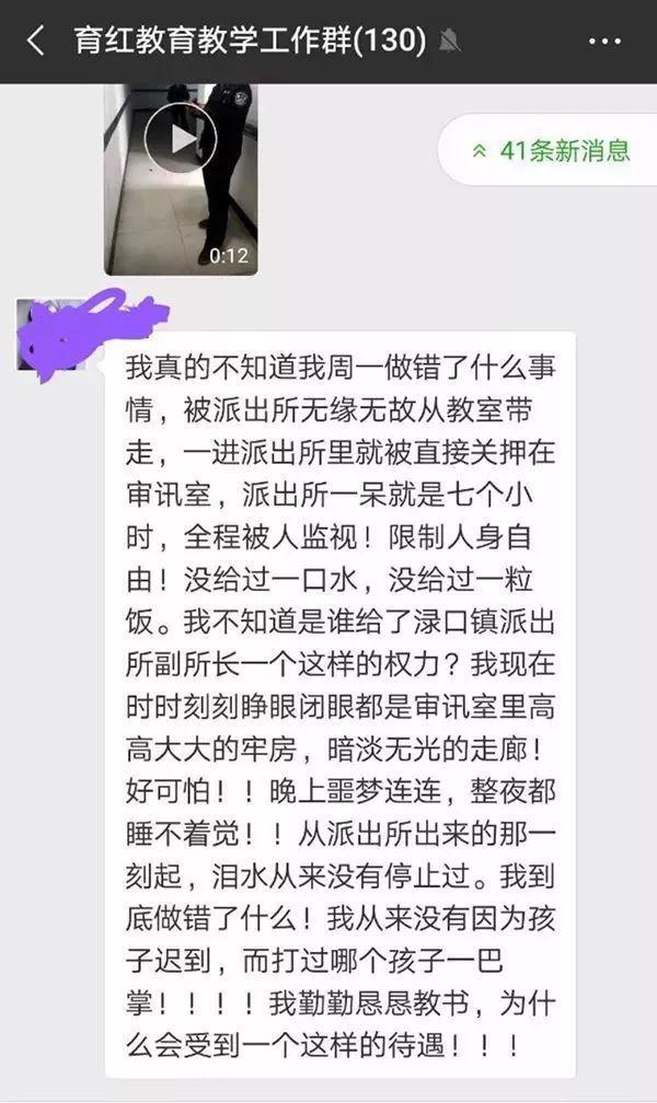 女儿被罚站,派出所副所长冲进学校带走老师关押!官方通报来了→