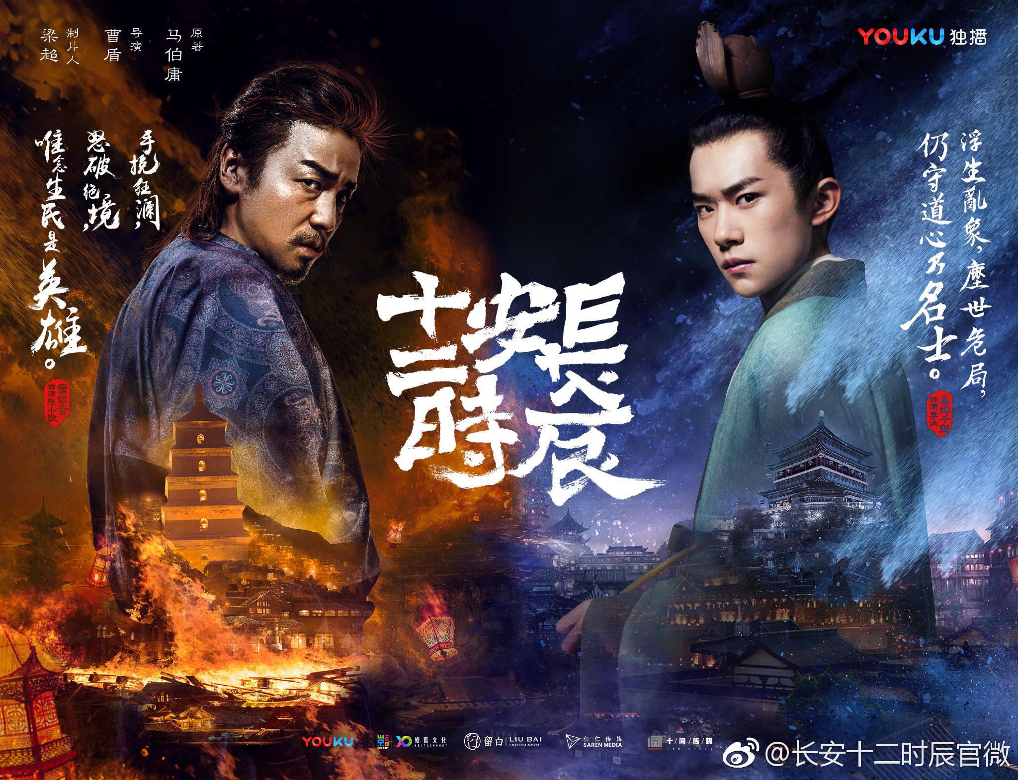 """雷佳音易烊千玺上演""""保卫战"""",《长安十二时辰》为何值得期待?"""