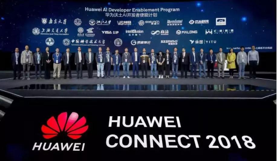 华为全联接大会:与合作伙伴云从科技共筑平安城市
