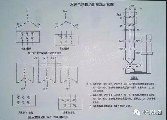 ydt     /   型电机(y/ y绕组接线)定子绕组接线图