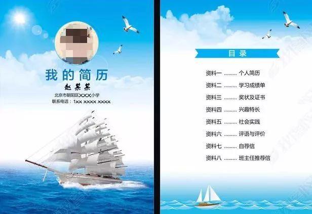 2019北京小升初学校开始接收简历了,叨叨投递那些事!