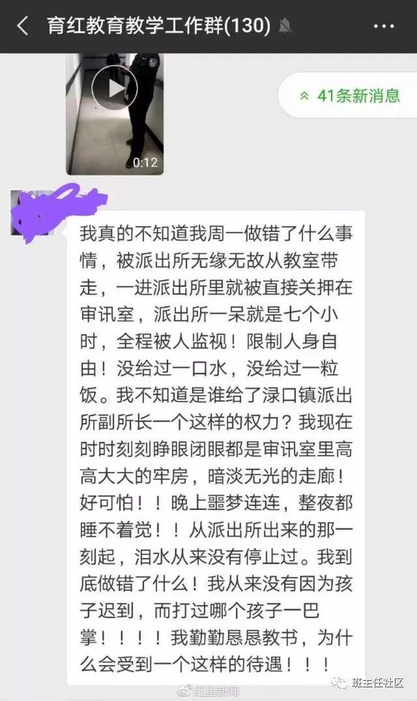 湖南一女教师罚学生站了几分钟,竟被派出所副所长家长关押7小时