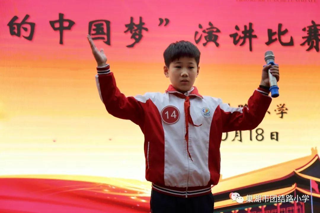 """我校组织开展""""我和我的中国梦""""演讲比赛"""