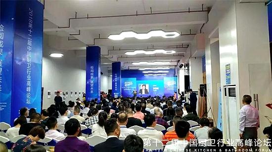 危五祥荣获改革开放40年卫浴行业拓荒牛功勋人物