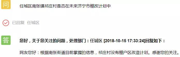 济宁三贾小区规划图