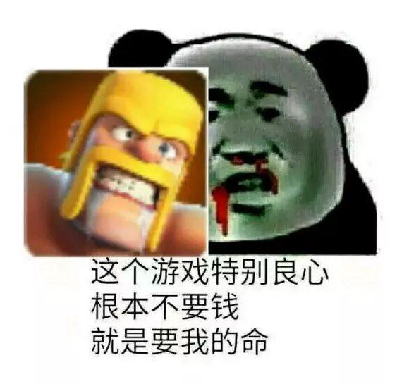 今日资讯_史上最全最强部落冲突表情包!(今日资讯)